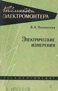 Библиотека электромонтера, выпуск 73. Электрические измерения — обложка книги.