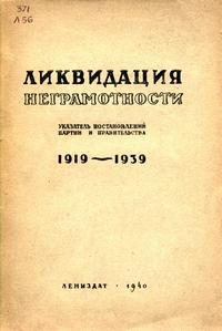 Ликвидация неграмотности. Указатель Постановлений партии и правительства (1919-1939 гг.) — обложка книги.