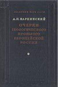 Очерки геологического прошлого Европейской России — обложка книги.