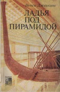 По следам исчезнувших культур Востока. Ладья под пирамидой — обложка книги.