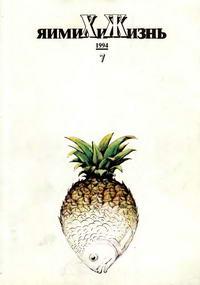 Химия и жизнь №07/1994 — обложка книги.