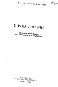 Химия лигнина — обложка книги.