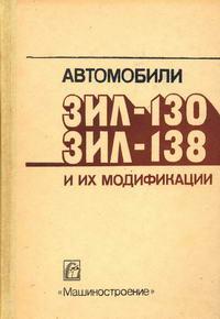 Автомобили ЗИЛ-130, ЗИЛ-138 и их модификации — обложка книги.