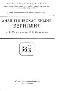 Аналитическая химия бериллия — обложка книги.