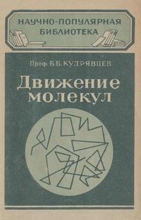 Движение молекул — обложка книги.