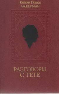 Разговоры с Гете — обложка книги.