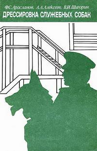 Дрессировка служебных собак — обложка книги.