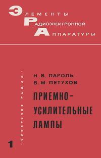 Элементы радиоэлектронной аппаратуры. Вып. 1. Приемно-усилительные лампы — обложка книги.