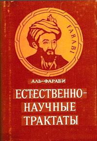 Естественно-научные трактаты — обложка книги.