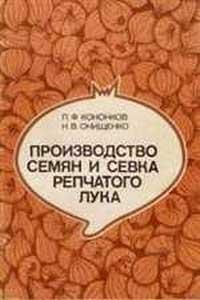 Производство семян и севка репчатого лука — обложка книги.