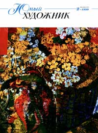 Юный художник №02/1999 — обложка книги.