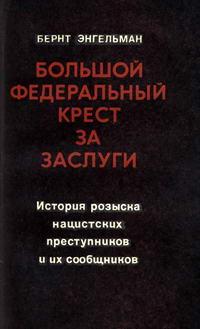 Большой федеральный крест за заслуги — обложка книги.