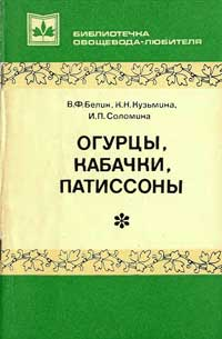 Огурцы, кабачки, патиссоны — обложка книги.