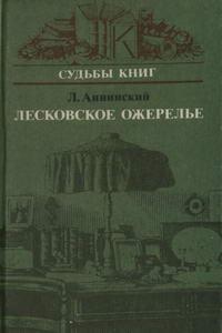Судьбы книг. Лесковское ожерелье — обложка книги.