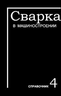 Сварка в машиностроении. Справочник. Том 4 — обложка книги.