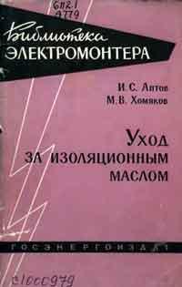 Библиотека электромонтера, выпуск 27. Уход за изоляционным маслом — обложка книги.