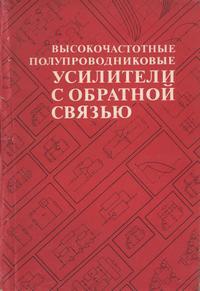 Высокочастотные полупроводниковые усилители с обратной связью — обложка книги.