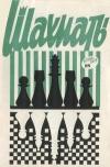 Шахматы (Riga) №18/1973 — обложка книги.