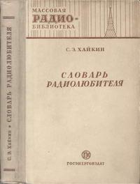 Массовая радиобиблиотека. Вып. 131. Словарь радиолюбителю — обложка книги.