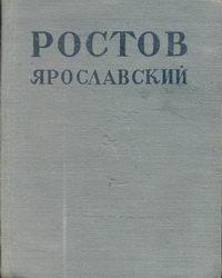 Ростов-Ярославский — обложка книги.