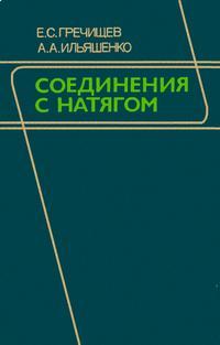 Соединения с натягом: Расчеты, проектирование, изготовление — обложка книги.