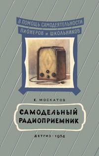 Самодельный радиоприемник — обложка книги.