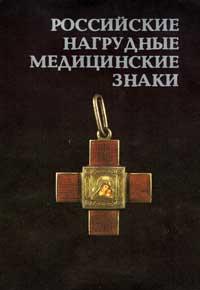 Российские нагрудные медицинские знаки — обложка книги.