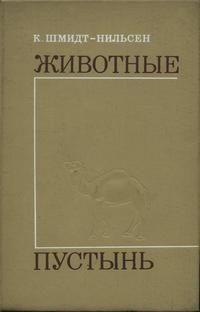 Животные пустынь — обложка книги.