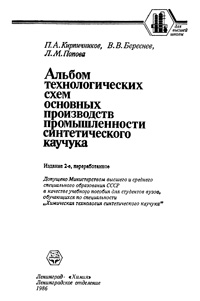 Альбом технологических схем основных производств промышленности синтетичесого каучука — обложка книги.