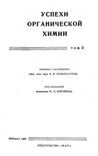 Успехи органической химии. Т. 2 — обложка книги.