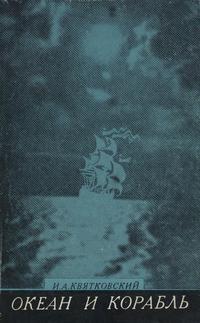 Океан и корабль — обложка книги.