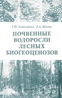 Почвенные водоросли лесных биогеоценозов — обложка книги.