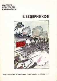 Карикатуры — обложка книги.