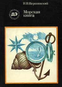 Ученые - школьнику. Морская книга — обложка книги.