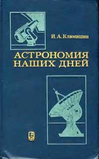 Астрономия наших дней — обложка книги.