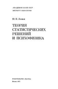 Теория статистических решений и психофизика — обложка книги.