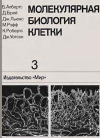 Молекулярная биология клетки. Т. 3 — обложка книги.