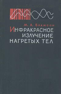 Инфракрасное излучение нагретых тел — обложка книги.