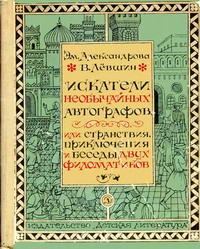 Искатели необычайных автографов, или Странствия, приключения и беседы двух филоматиков — обложка книги.