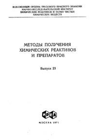 Химические реактивы и препараты. Выпуск 23 — обложка книги.