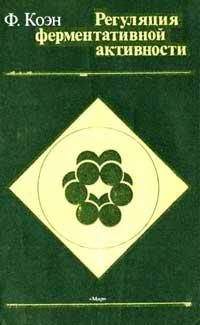 Регуляция ферментативной активности — обложка книги.