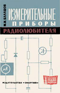 Массовая радиобиблиотека. Вып. 576. Измерительные приборы радиолюбителя — обложка книги.