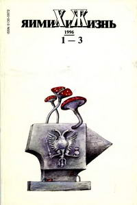 Химия и жизнь №01-03/1996 — обложка книги.