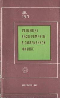 Решающие эксперименты в современной физике — обложка книги.