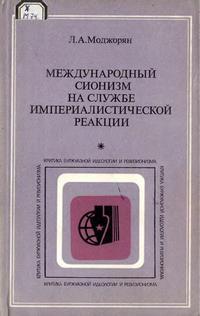 Критика буржуазной идеологии и ревизионизма. Международный сионизм на службе империалистической реакции: Правовой аспект — обложка книги.