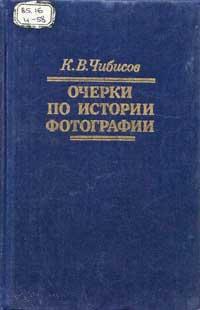 Очерки по истории фотографии — обложка книги.