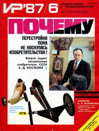Изобретатель и рационализатор №06/1987 — обложка книги.
