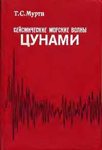 Сейсмические морские волны цунами — обложка книги.