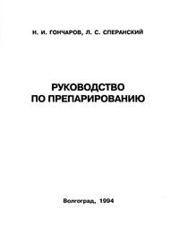 Руководство по препарированию — обложка книги.