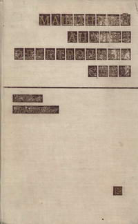 Машинный анализ электронных схем (алгоритмы и вычислительные методы) — обложка книги.